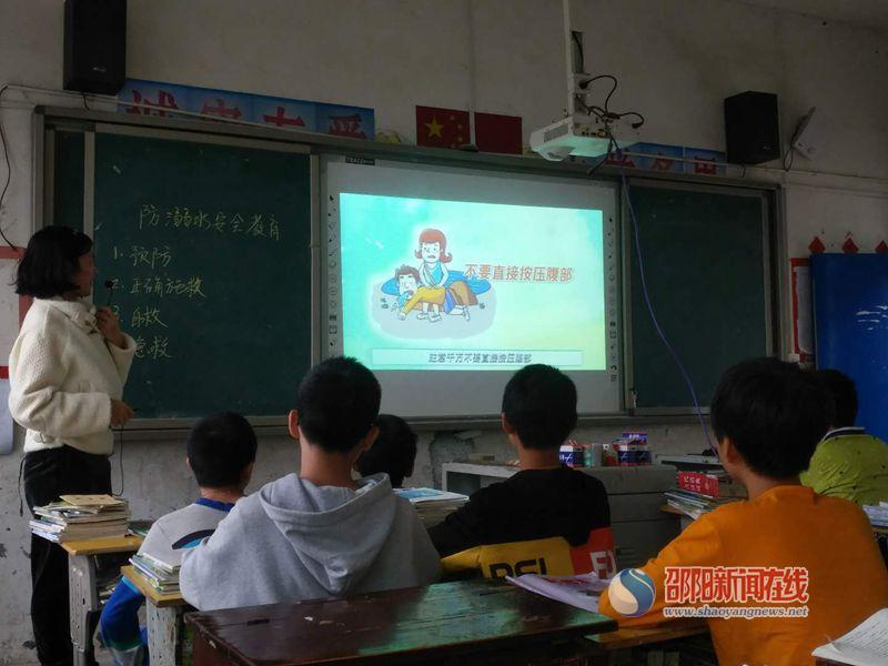 """洞口县水东镇中心学校举行""""防溺水""""安全教育教学比武"""