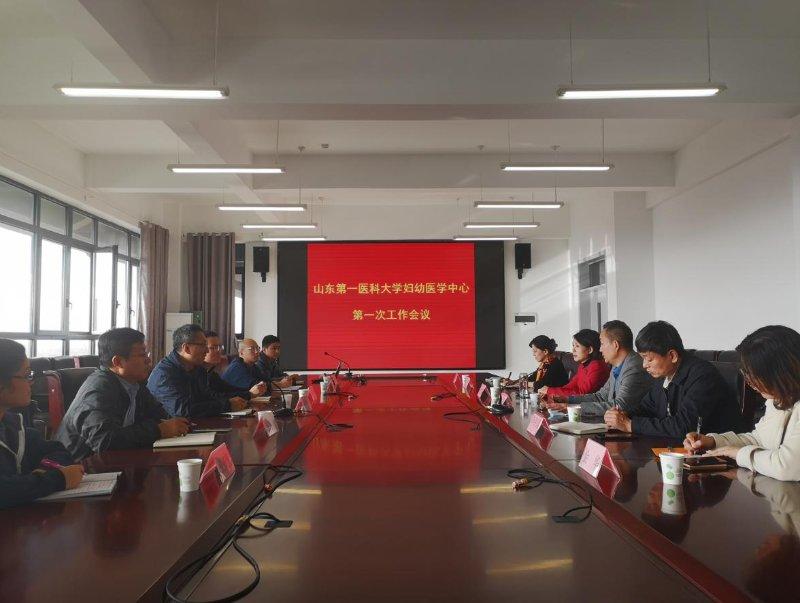 山东第一医科大学妇幼医学中心第一次工作会议顺利召开