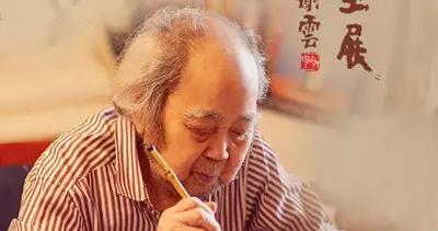 """""""淘淬襟怀""""谢云书画展将于11月18日在北京荣宝斋美术馆开展"""
