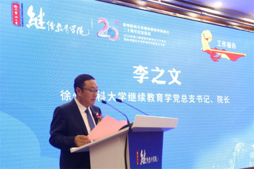 徐州医科大学继续教育学院举办成立20周年活动  同步成立徐州医科大学养老研究院