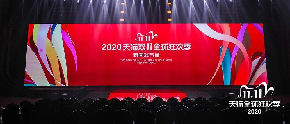 """2020天猫双11狂欢夜重磅升级,超密集福利一起""""尽情生活"""""""