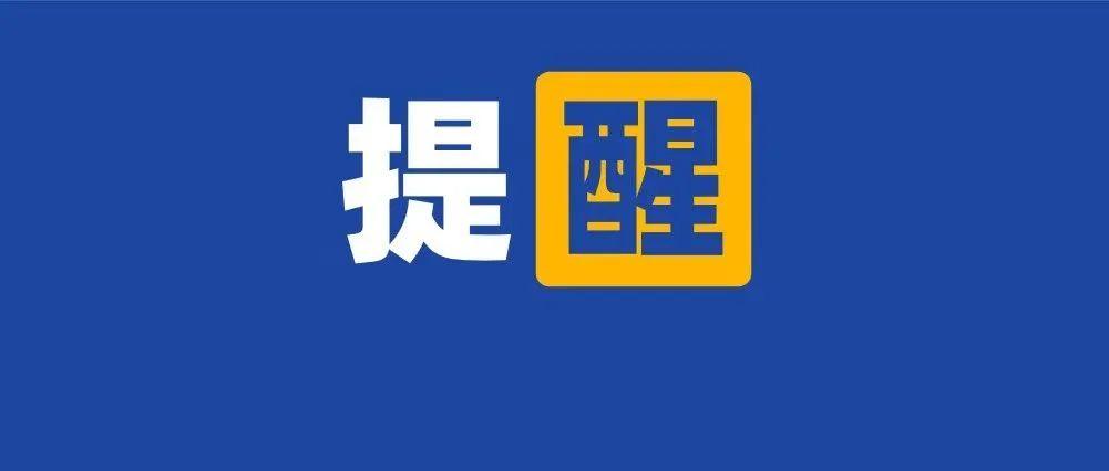【提醒】已致9人死亡!云南省疾控中心提醒:这类食品谨慎食用图片