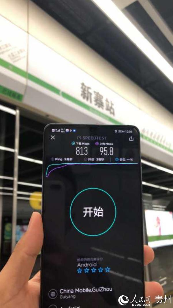 贵阳首辆移动5G地铁专列发车啦!