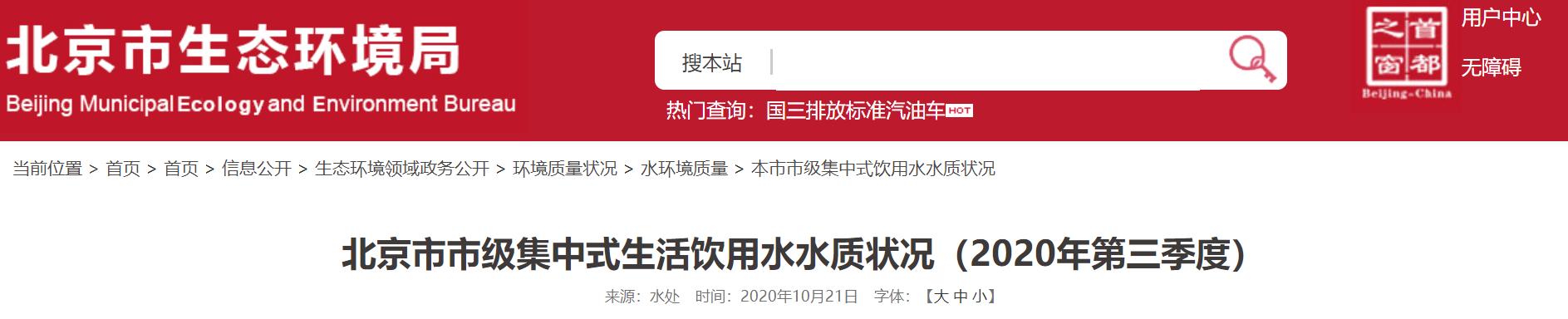 北京:今年三季度,自来水厂出厂水水质全部合格