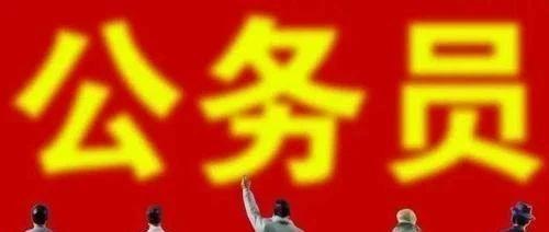 最新!云南省公安机关2020年度补充录用公务员(人民警察)公告来了