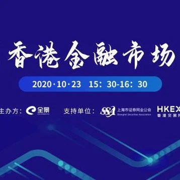 【预告】全景网香港金融市场大讲堂 10月23日领略全球焦点资本市场最新动态