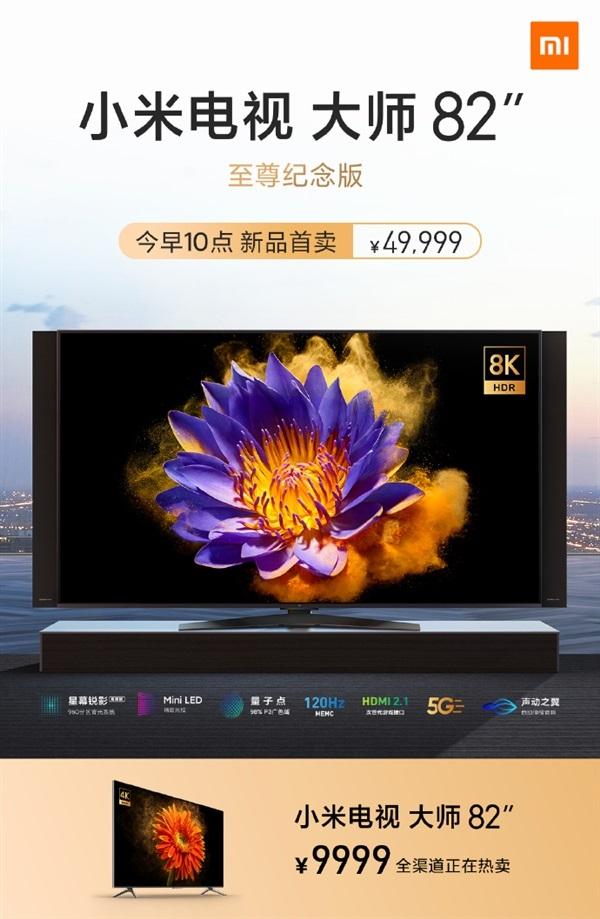 小米电视大师至尊纪念版今日首卖:8K分辨率,49999元