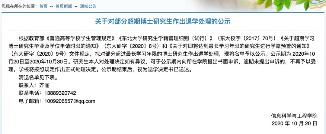 沈阳一高校清退52名超最长学习年限博士生,一人已读博18年