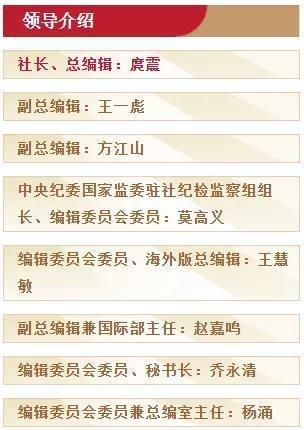 人民日报、新华社同时有了新社长