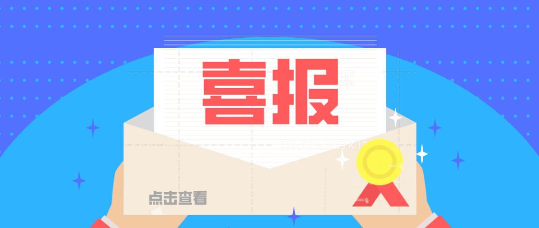 喜报 | 鄂温克族自治旗人民检察院荣获2020年度全国检察宣传先进单位