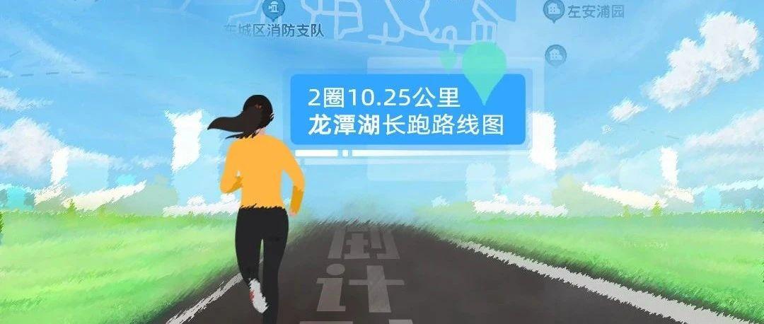 1025听众日 北京体育广播邀您奔跑  从龙潭湖公园到护城河边也会留下您身影吗?