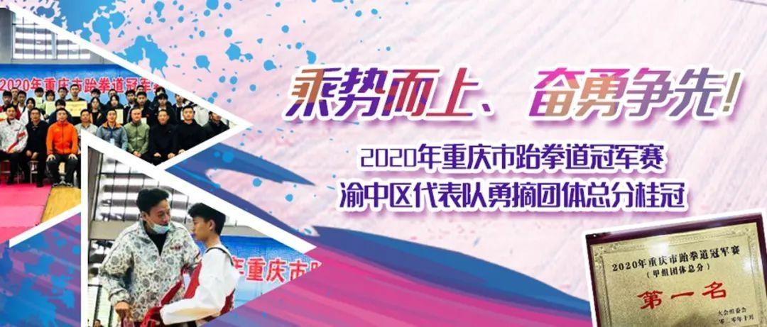 乘势而上、奋勇争先!渝中区代表队在重庆市跆拳道冠军赛中勇摘团体总分桂冠