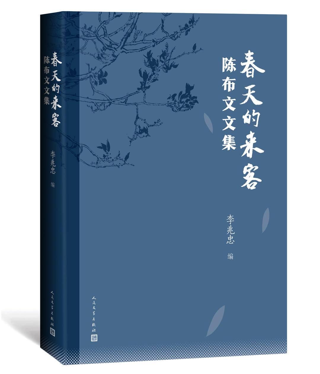 她是民国才女,也是文坛奇才,陈布文文集《春天的来客》出版