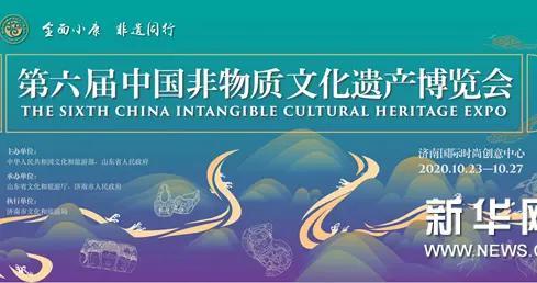 第六届中国非物质文化遗产博览会将于10月23日在济南开幕