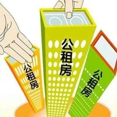 惠州这个地方的低保家庭公租房来啦!快看自己是否符合条件!