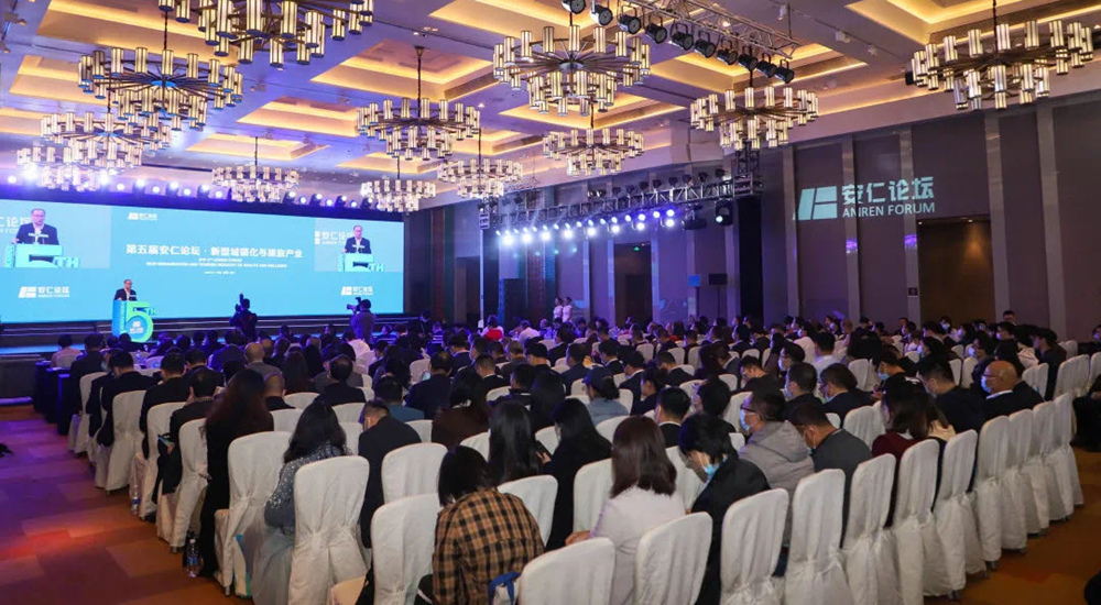 共谋新发展,第五届安仁论坛聚焦新型城镇化与康旅产业
