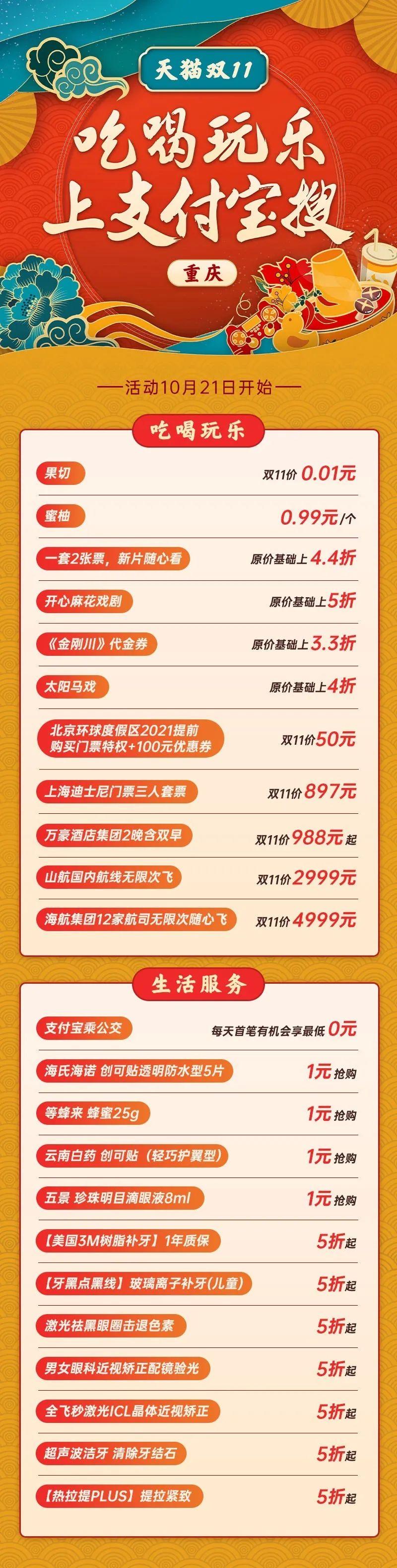 """重庆线下""""吃喝玩乐"""",今年""""双11""""来点不一样图片"""