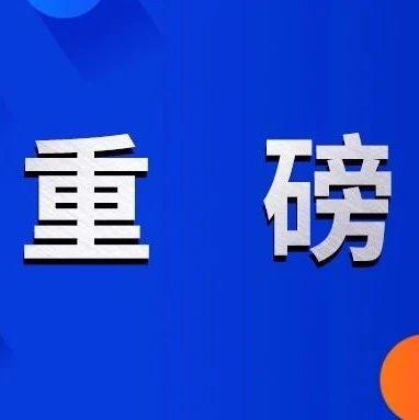 赤峰广播电视台官方快手号今日开播!快来围观~