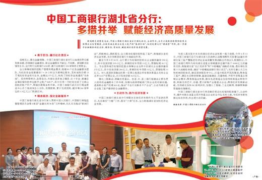 中国工商银行湖北省分行多措并举  赋能经济高质量发展