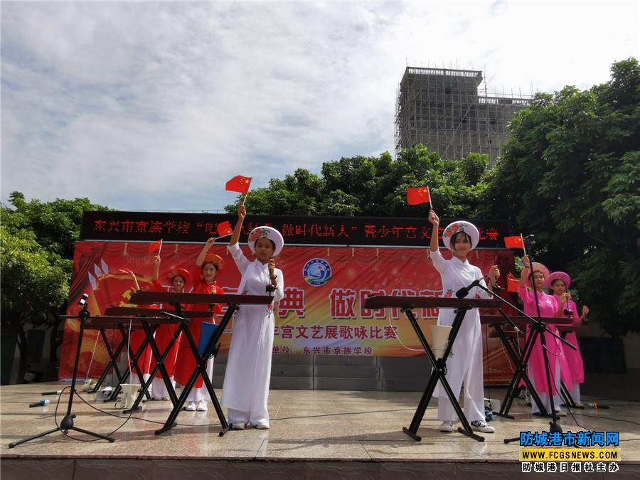 """东兴市京族学校举办""""唱红色经典,做时代新人""""暨少年宫文艺展演歌咏比赛"""