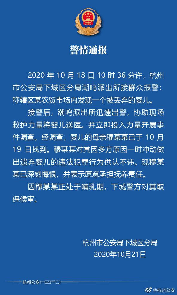 """杭州警方通报""""一农贸市场发现弃婴"""":生母一时冲动,已对其取保候审"""