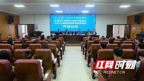 湖南工业大学商学院联姻株洲广告人 MBA工商管理课程总裁研修班开班