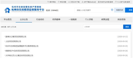 杭州新增722套、累计5696套涉自持商品住房,目前都可预约