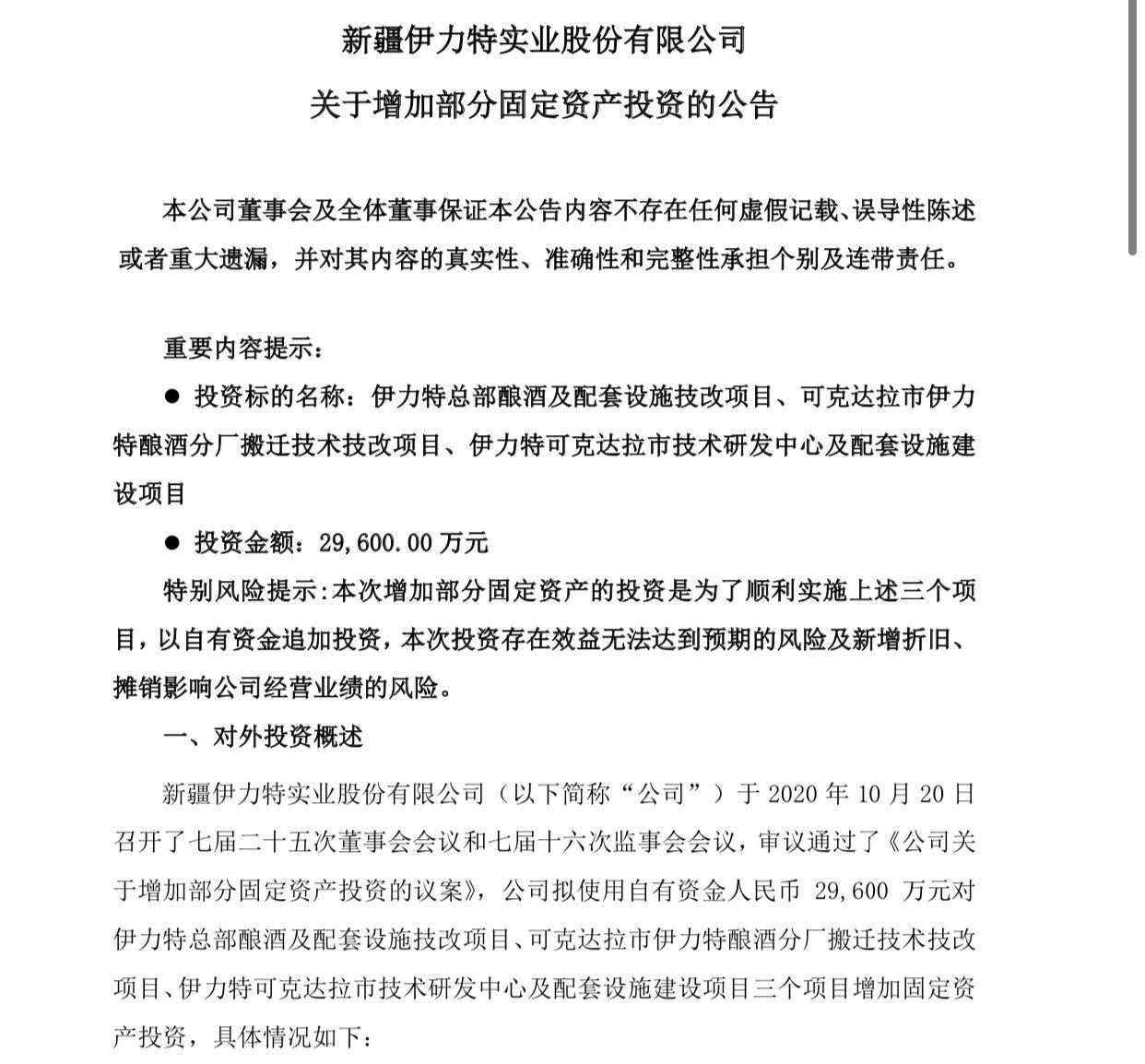 华美测速:定资产投资用于总部酿华美测速酒图片