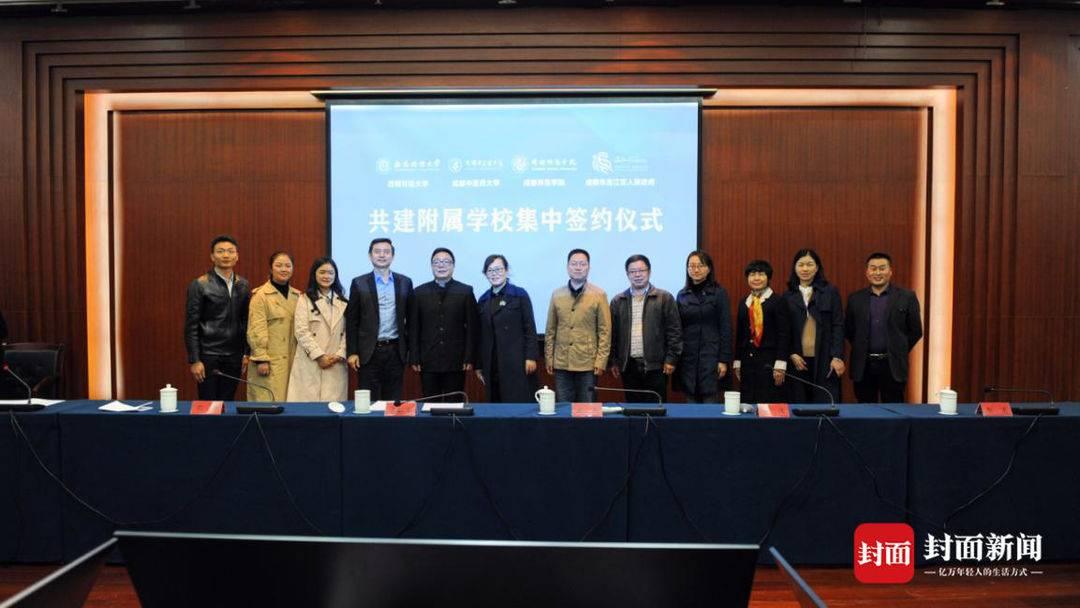 三所高校与成都温江区将共建11所公办中小学、幼儿园
