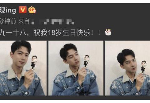 李现庆祝29岁生日,手拿定制玩偶自拍,结合杨紫的祝福,太甜!