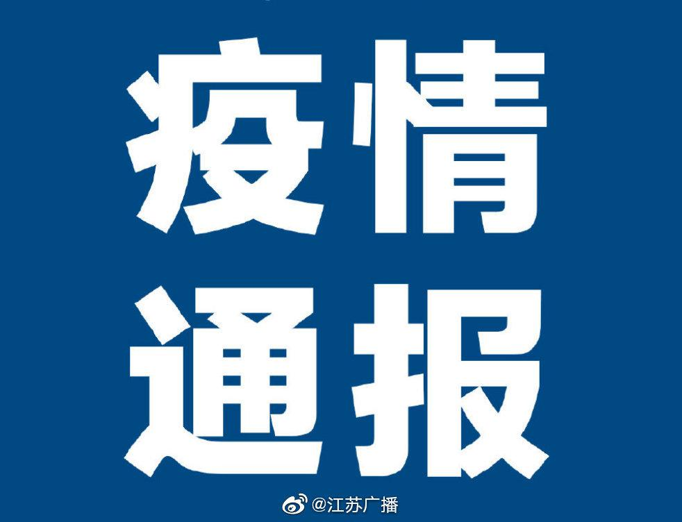 江苏 10月21日江苏无新增新冠肺炎确诊病例
