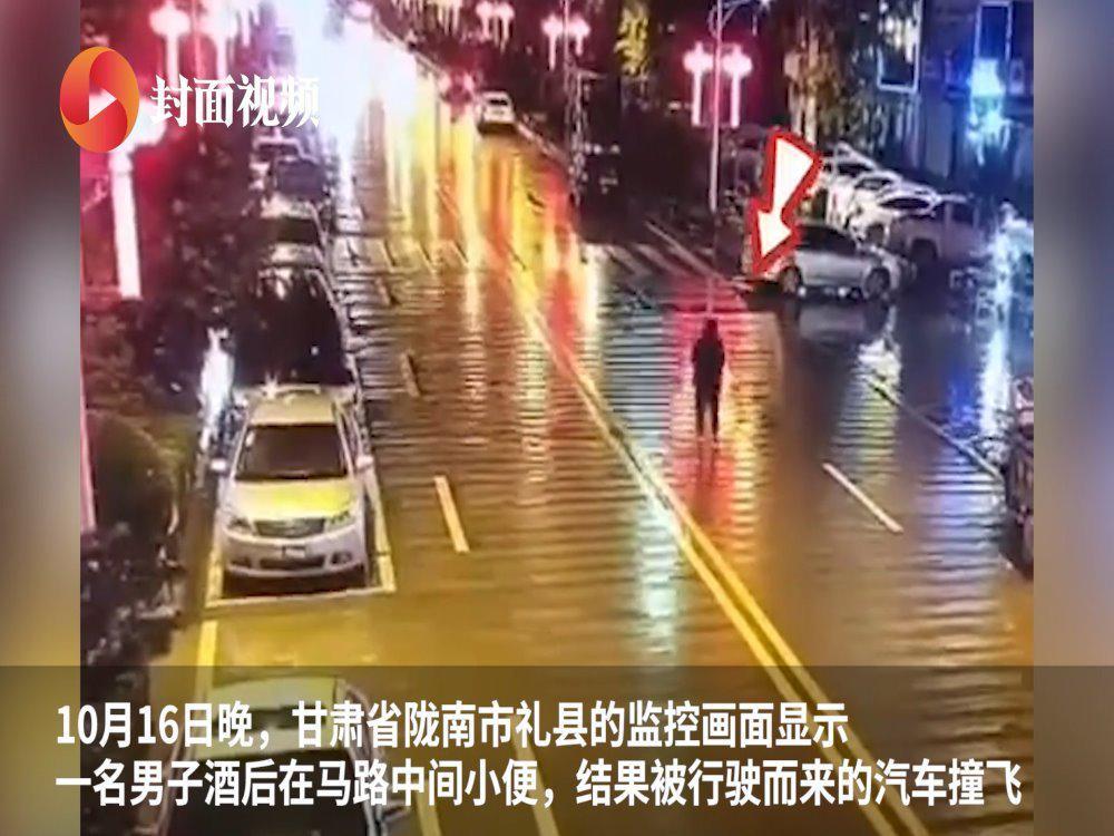 尴尬!甘肃一男子酒后马路中间小便 下一秒被车撞飞