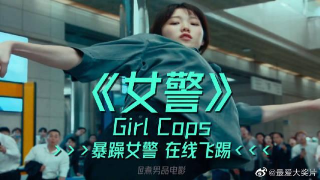 直指韩国现状的电影,韩国女性深陷偷拍狂潮,美女警花险遭毒手!