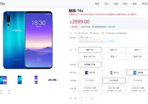 魅族也学习苹果!再次上架4G手机:黄章梦想机型只售2999元