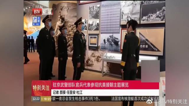 驻京武警部队官兵代表参观抗美援朝主题展览