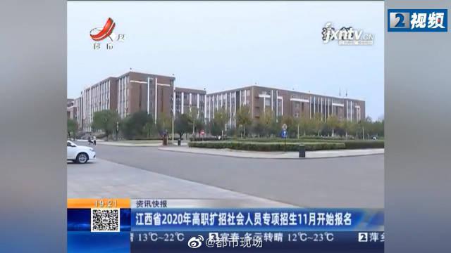 江西省2020年高职扩招社会人员专项招生11月开始报名