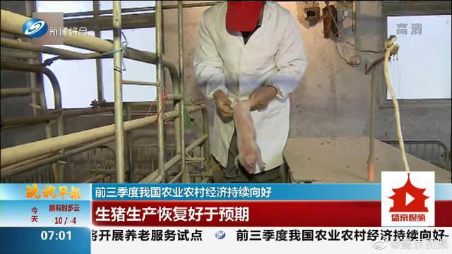 前三季度我国农业农村经济持续向好 生猪生产恢复好于预期