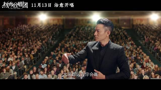 由刘德华监制并主演德新电影《热血合唱团》发布预告……