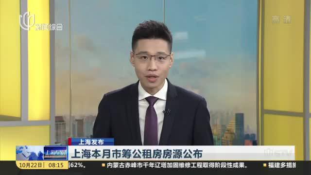 上海发布:上海本月市筹公租房房源公布