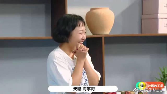 片场收工后,辣目洋子张海宇尬舞battle……