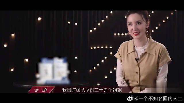 """张萌:从环球小姐到""""坏女人专业户""""再到制片人……"""