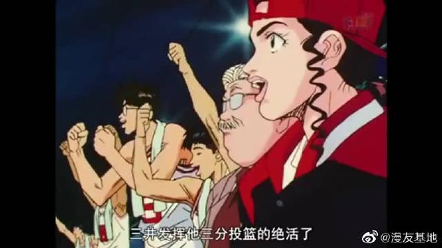 灌篮高手:三井的三分球太漂亮了……
