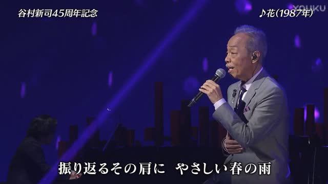 谷村新司《花》Live,这首歌是张国荣《共同渡过》的日文原曲