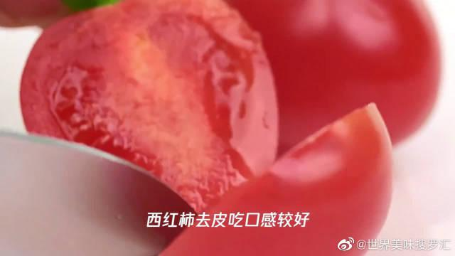 西红柿去皮吃口感很好,教你西红柿去皮的简单方法!