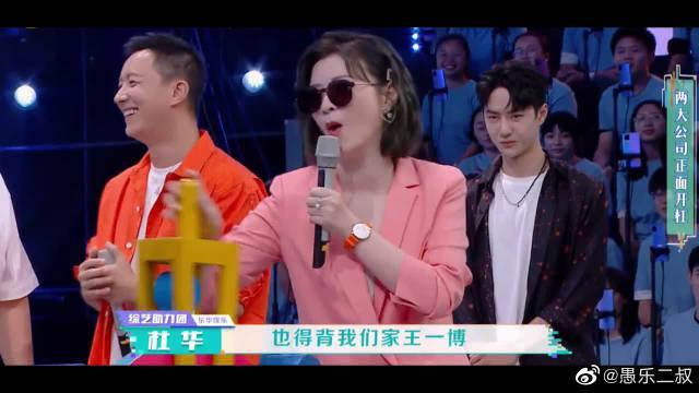 赵小刀营业中 回怼杜华:王一博是谁,我们无感,在线心疼三秒钟