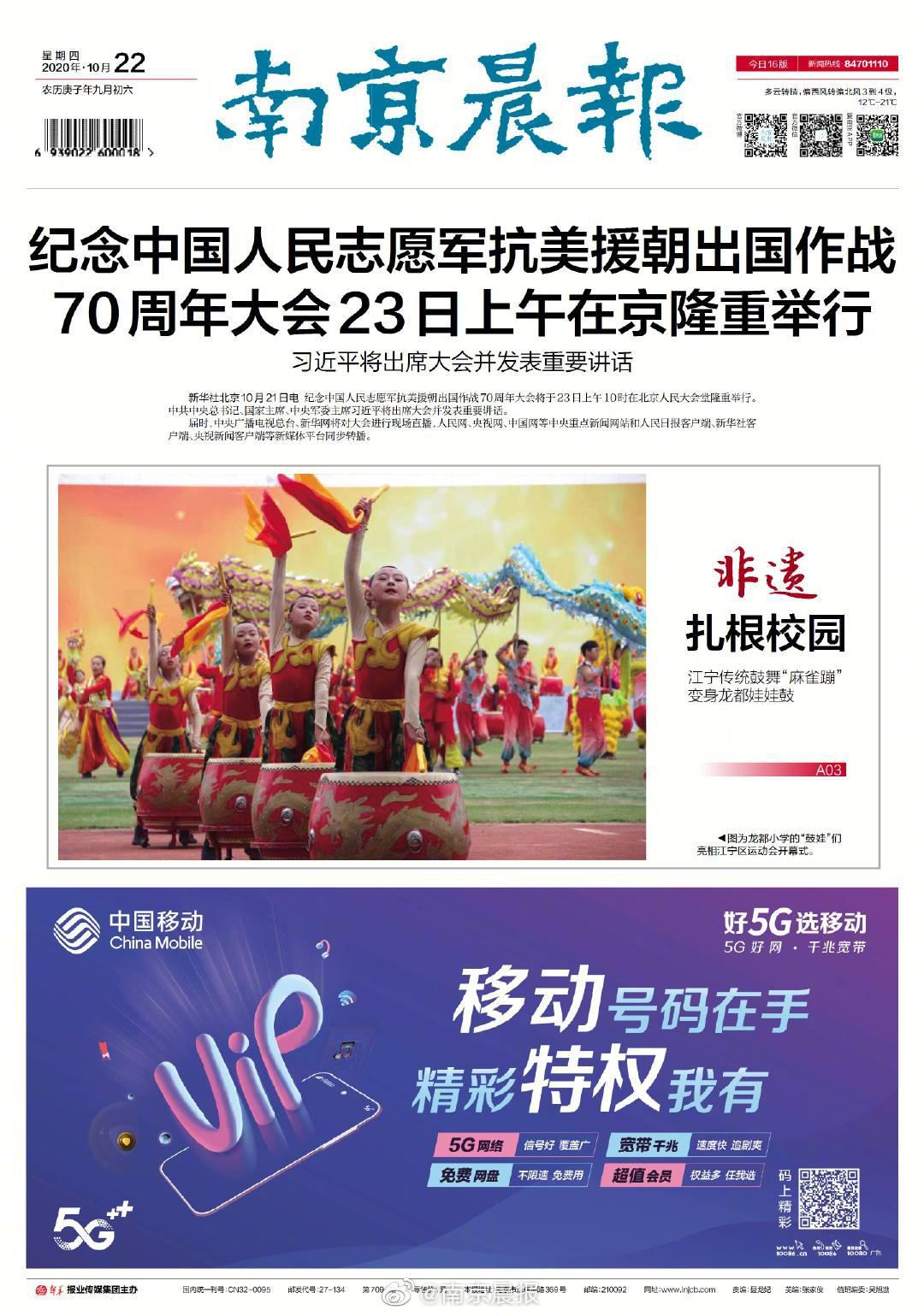 防控不放松,重视不恐慌!!南京晨报10月22日电子版