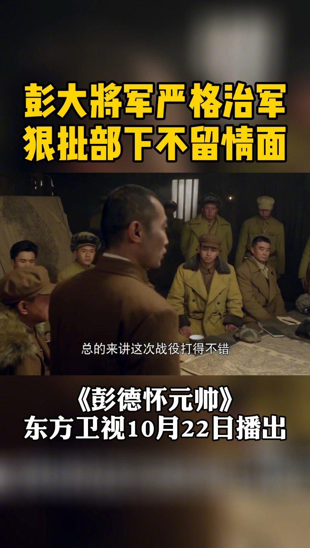彭大将军严格治军,狠批部下不留情面