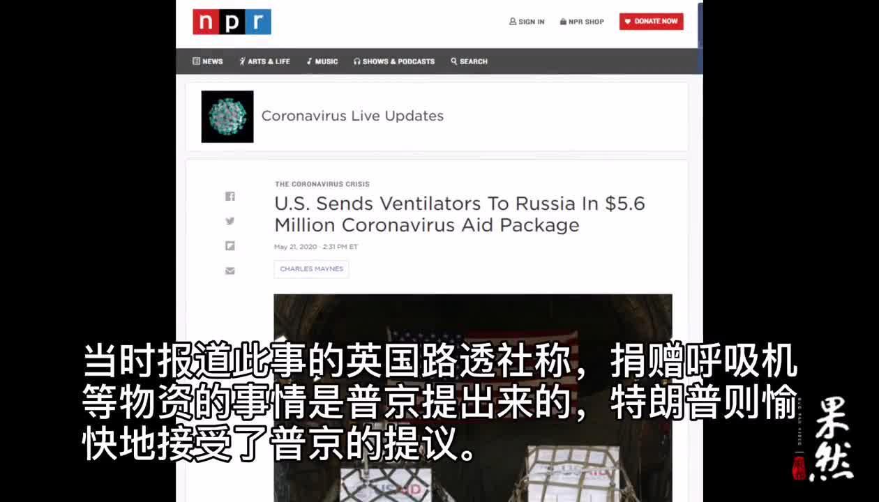 果然视频|俄罗斯捐的呼吸机,被美国当垃圾处理了