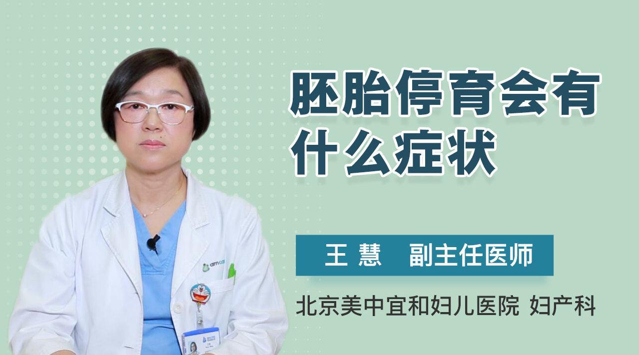 胚胎停育是怎么回事?有什么症状?该怎样面对?