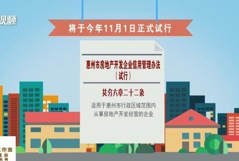惠州:11月1日起试行房地产开发企业信用管理,D级企业将重点监管